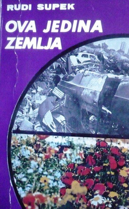 Naslovnica knjige Supek, Rudi. 1973. Ova jedina zemlja: idemo li u katastrofu ili Treću revoluciju? Zagreb: Naprijed.