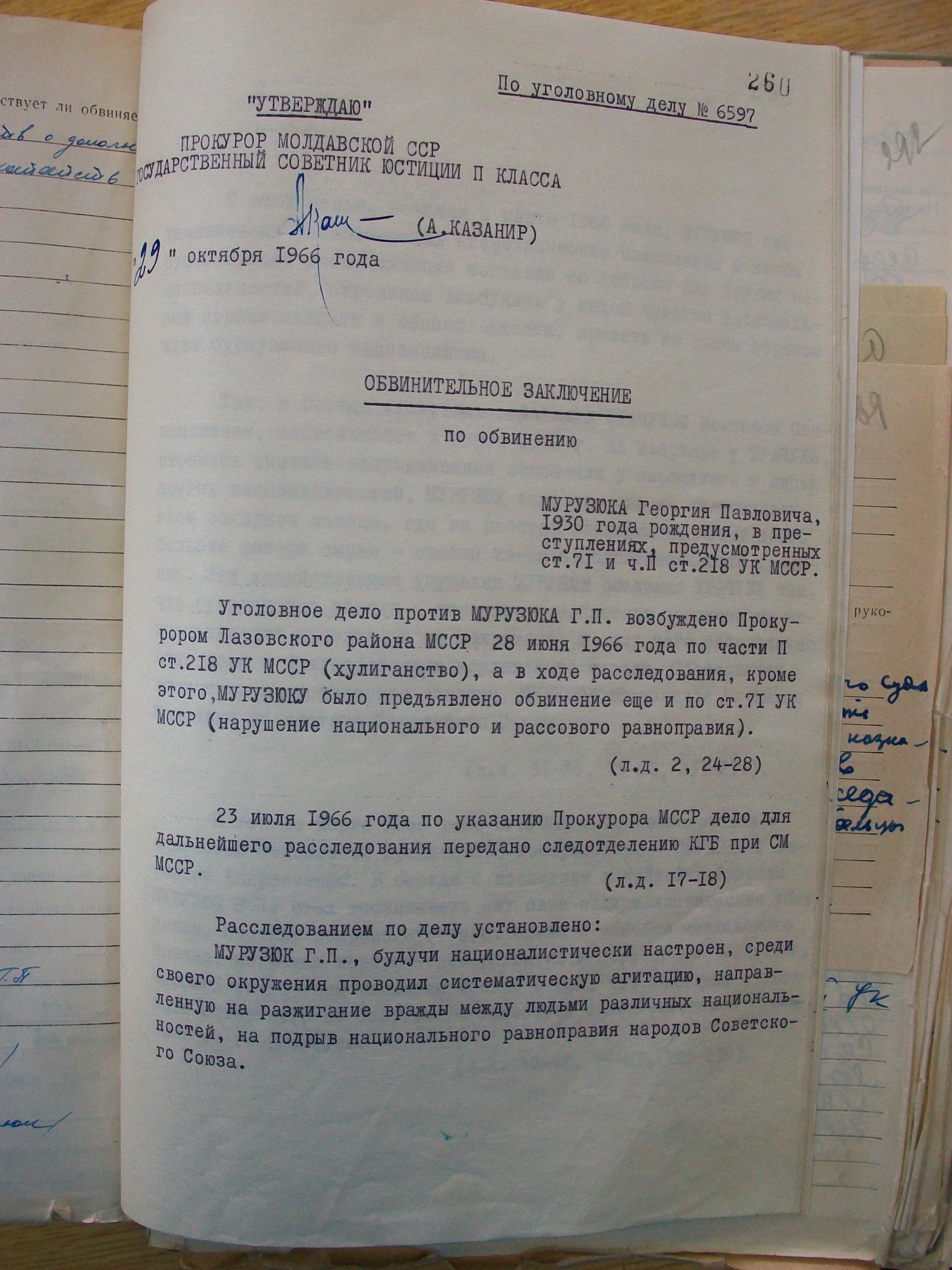 Prima pagină a actului oficial de acuzare referitor la cazul lui Gheorghe Muruziuc, octombrie 1966