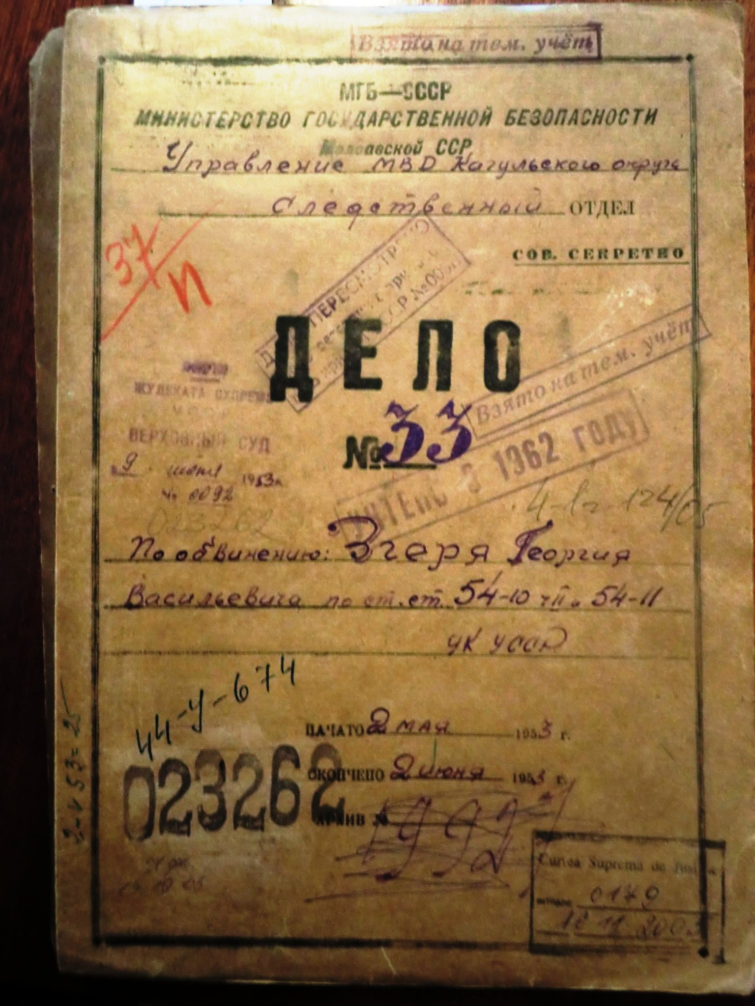 Cover of Gheorghe Zgherea's Case File (case no. 33/ 023262)Coperta dosarului lui Gheorghe Zgherea (cazul nr. 33/023262)
