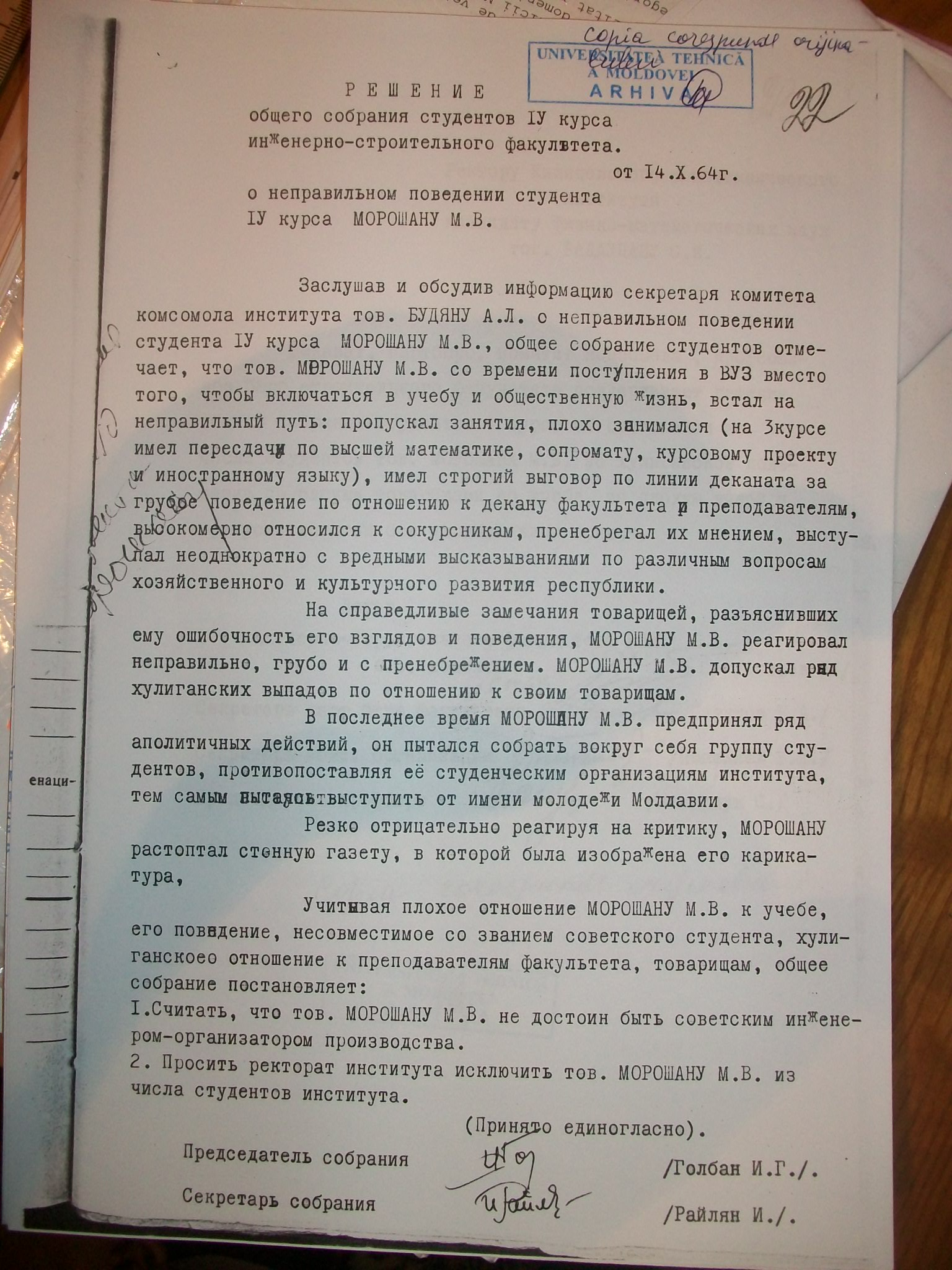 Decision of the Departmental Student Meeting concerning Mihai Moroșanu's 'Incorrect Behaviour', 14 October 1964