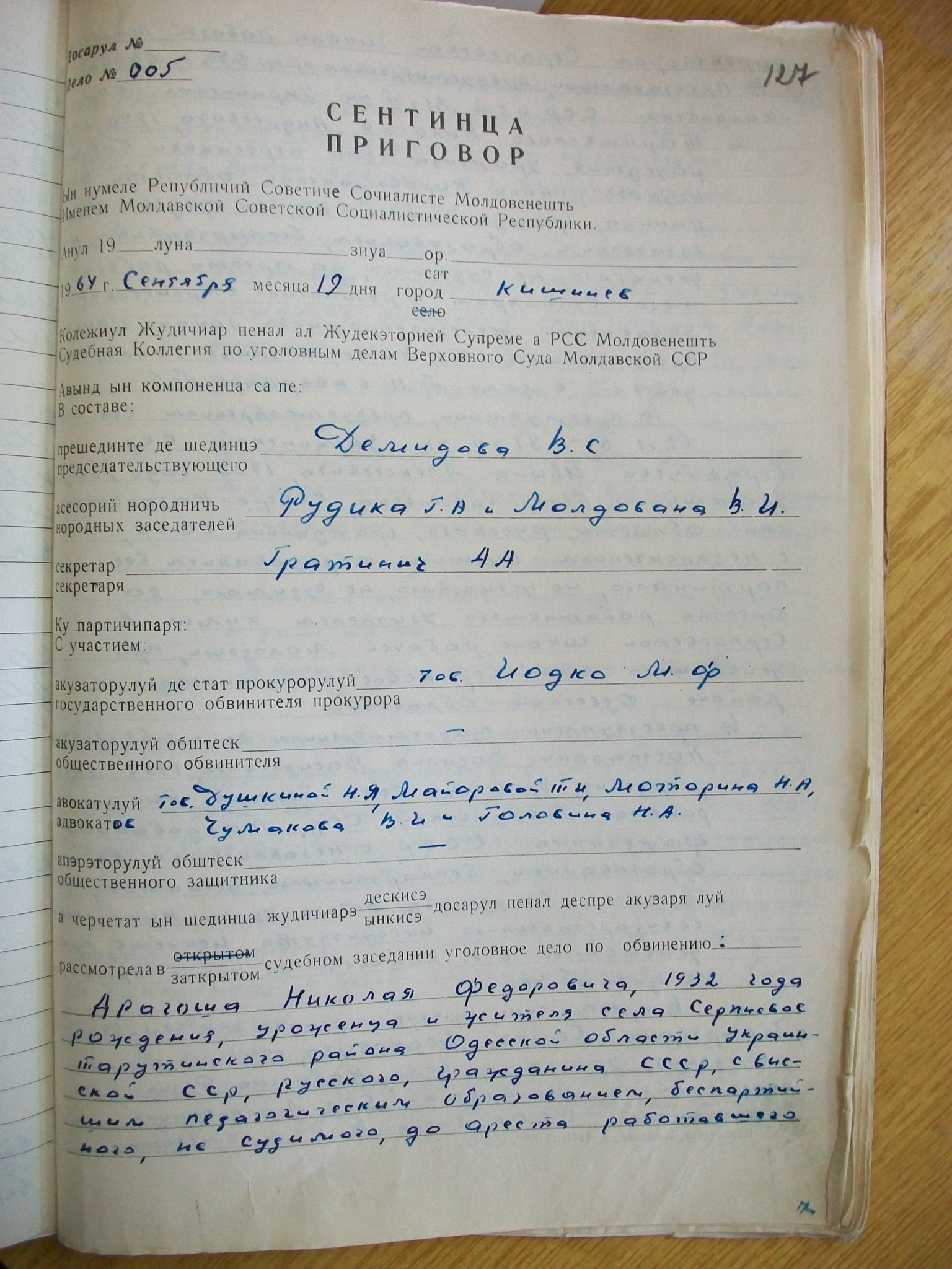 First Page of the Official Sentence in Nicolae Dragoș's Case