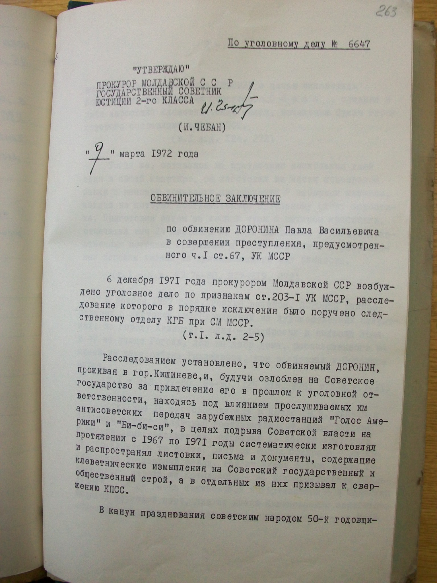 First Page of the Official Accusatory Act concerning the Case of Pavel Doronin