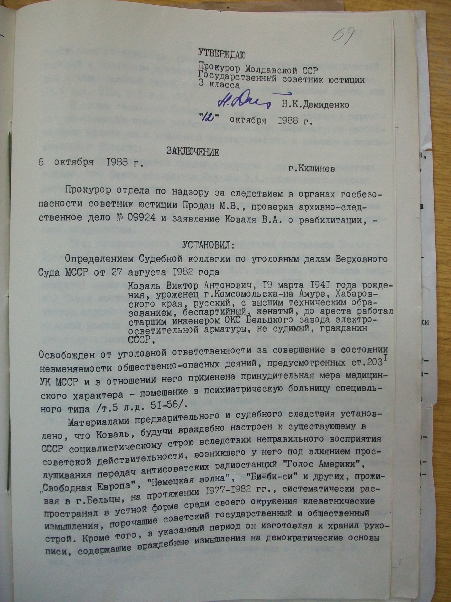 First page of the Resolution of the General Prosecutor's Office of the Moldavian SSR concerning Viktor Koval's petition