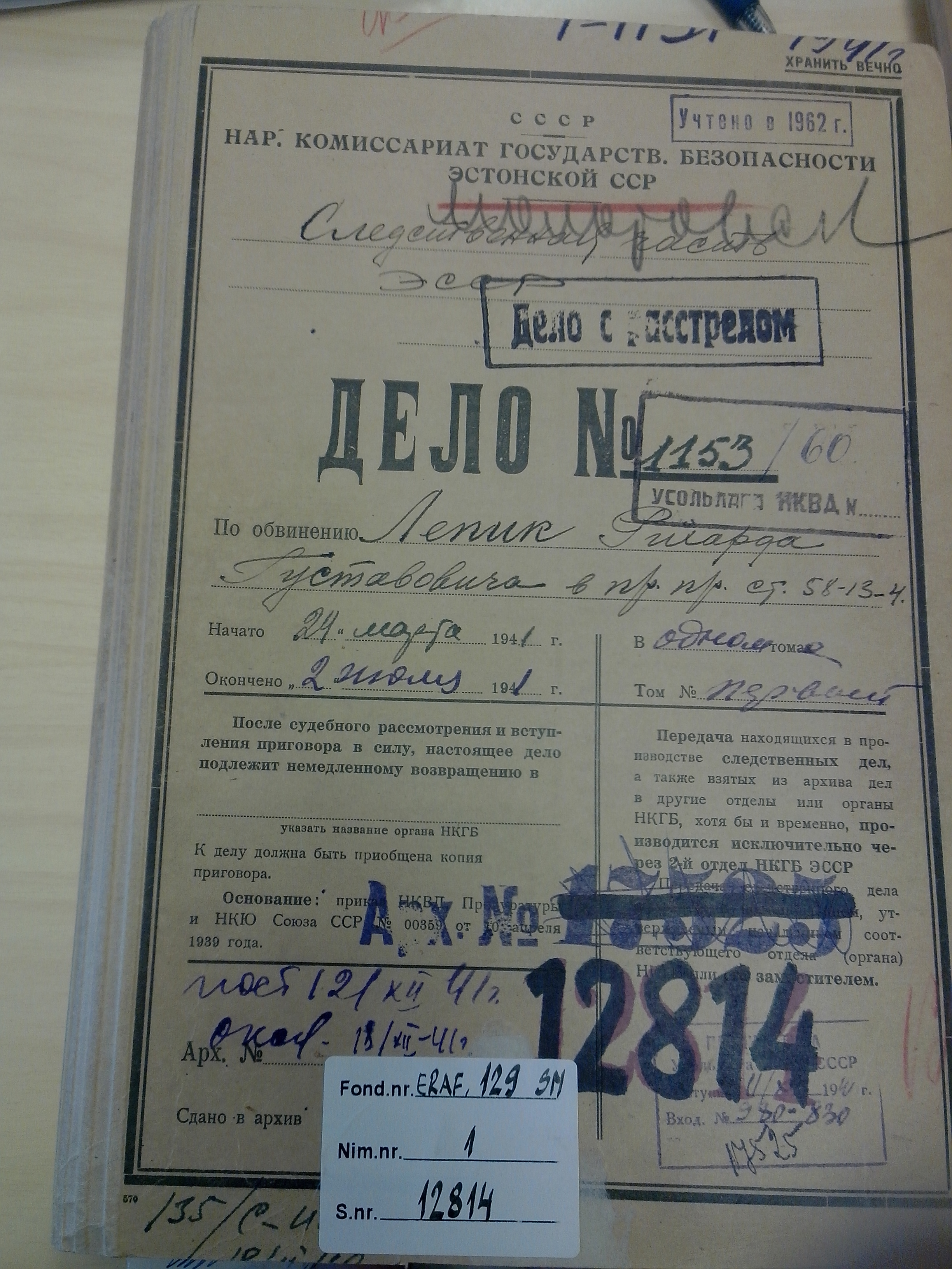 A typical front cover of a case file