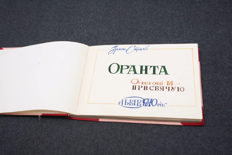 Stasiv-Kalynets, Iryna. Oranta, 1970. Samizdat manuscript.