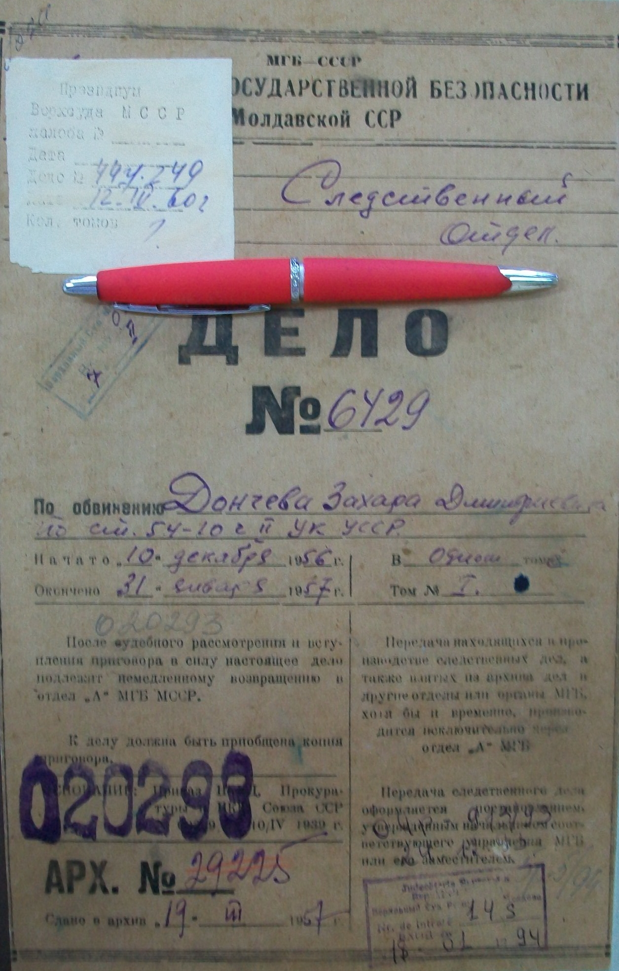 Front cover of Zaharia Doncev's KGB file