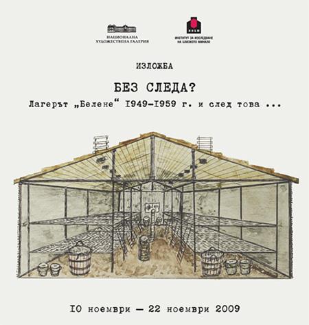 """Poster of the Exhibition БЕЗ СЛЕДА? Лагерът """"Белене"""" 1949 – 1959 и след това…"""