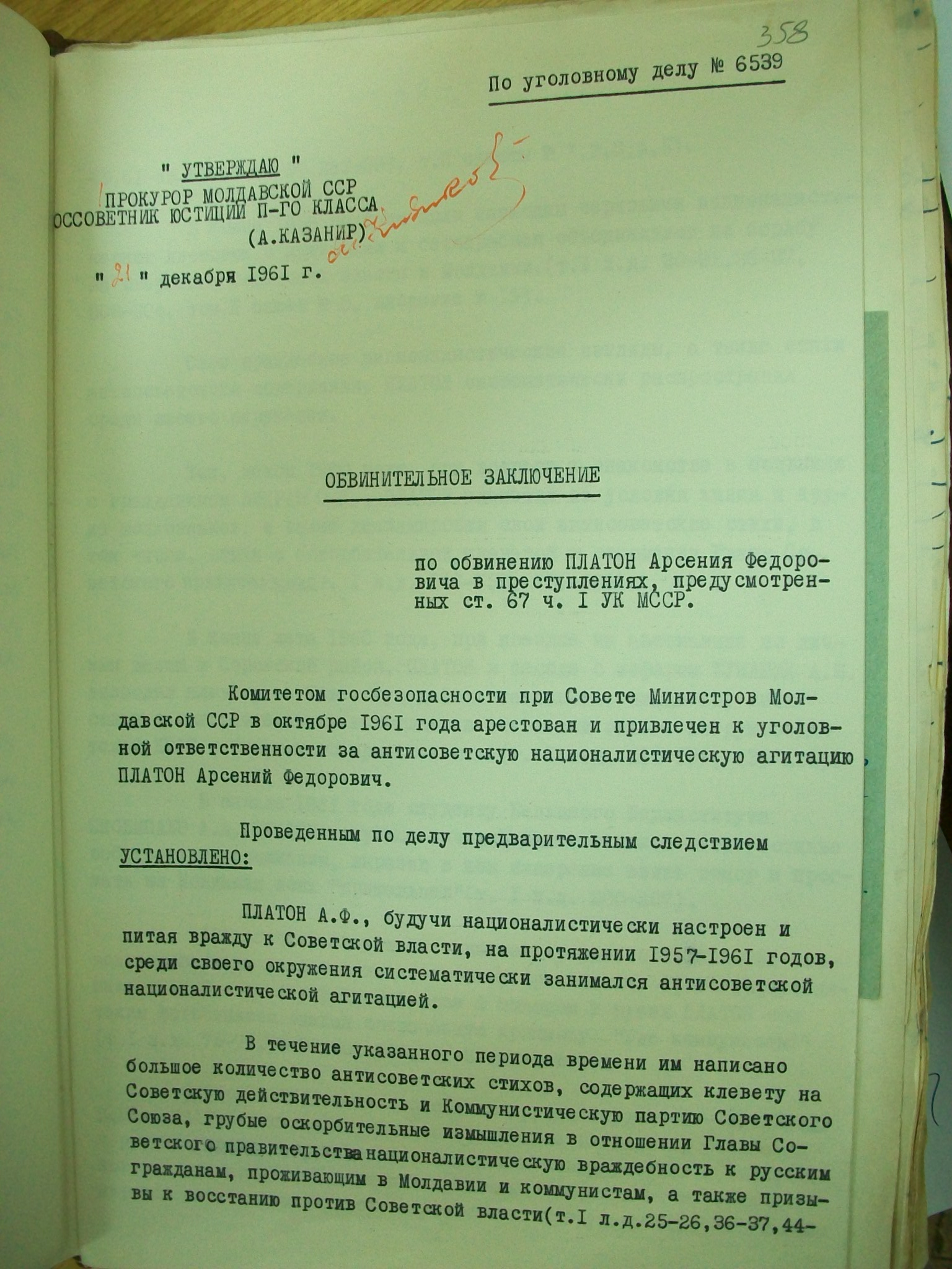 First page of the official accusatory act concerning the case of Arsenie Platon