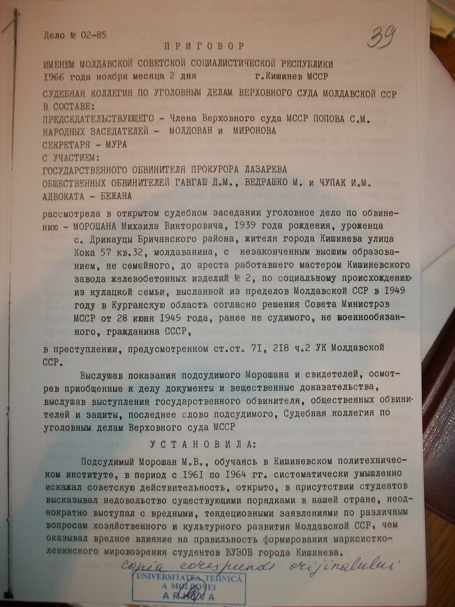 First Page of the Official Sentence in the Case of Mihai Moroșanu, 2 November 1966