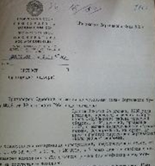 Official Protest by the Office of the General Prosecutor of the Moldavian Soviet Socialist Republic