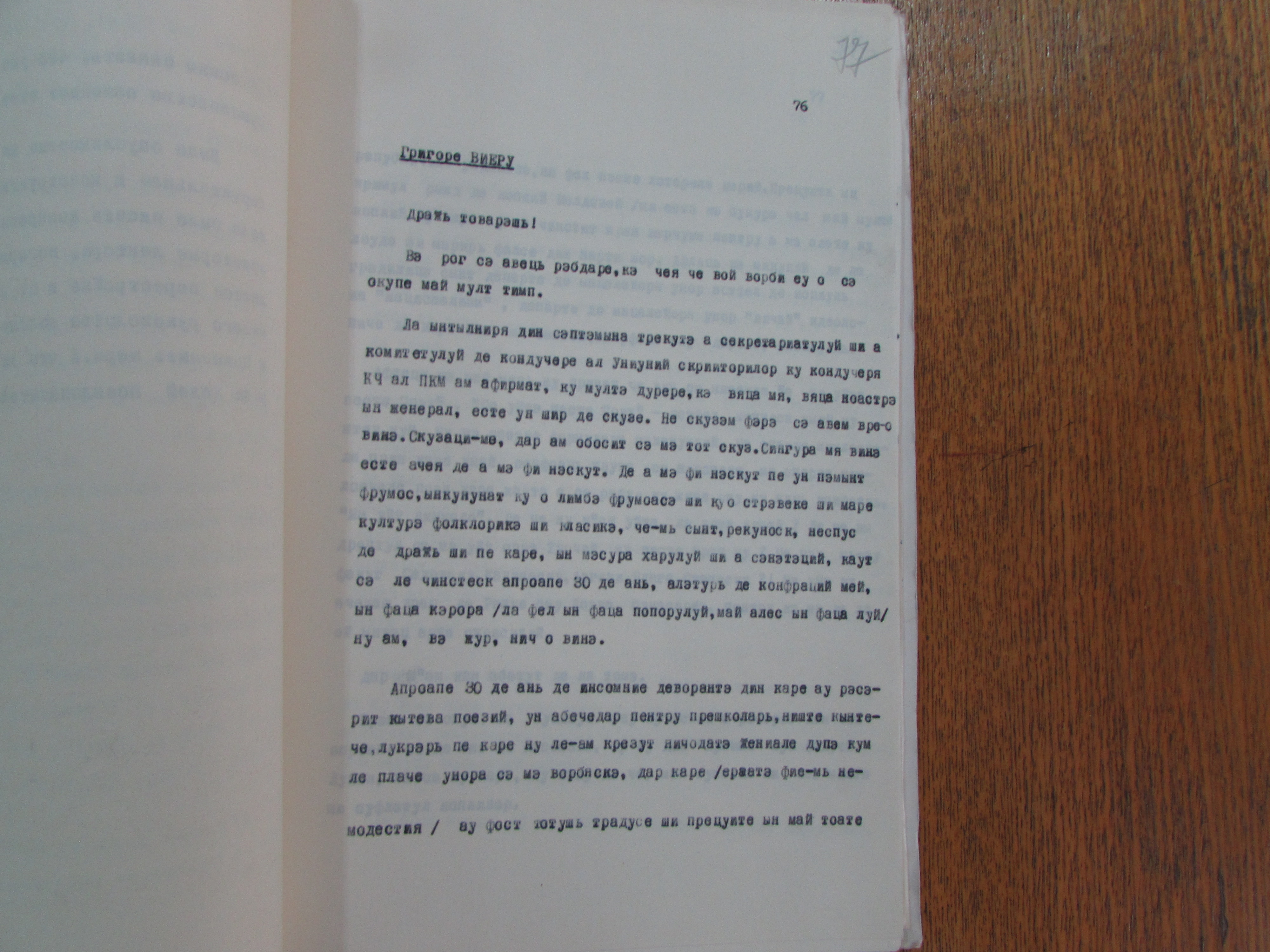 Prima pagină a discursului lui Grigore Vieru de la Conferința Scriitorilor Moldoveni (mai 1987)