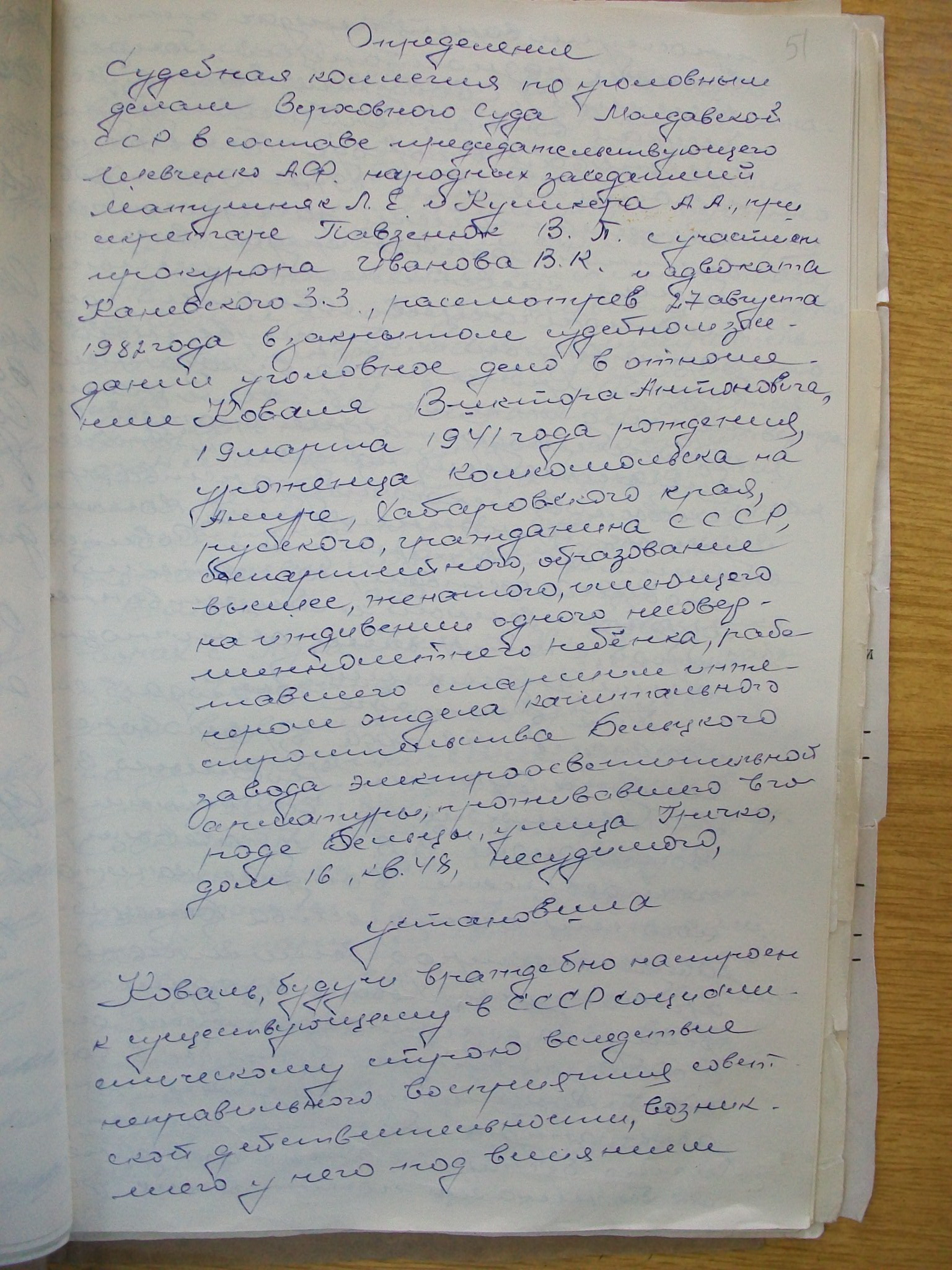First page of the Special decision of the Supreme Court of the Moldavian SSR concerning the case of Viktor Koval