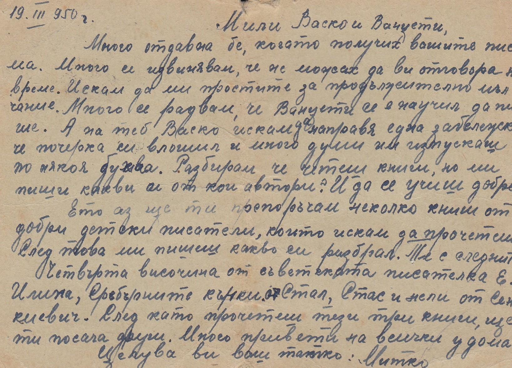 Letter of Dimitar Vasilev to his sons Vasil and Vantseti, written in Belene Forced Labour Camp in 1950.