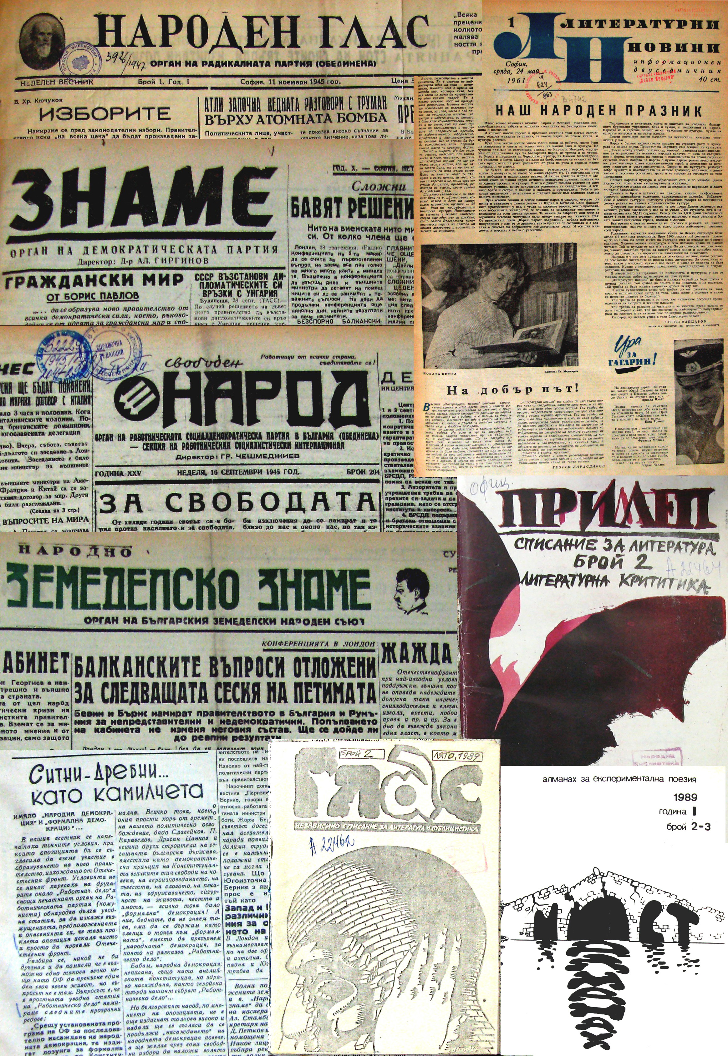 Photo of some of the banned newspapers and Samizdat Journals