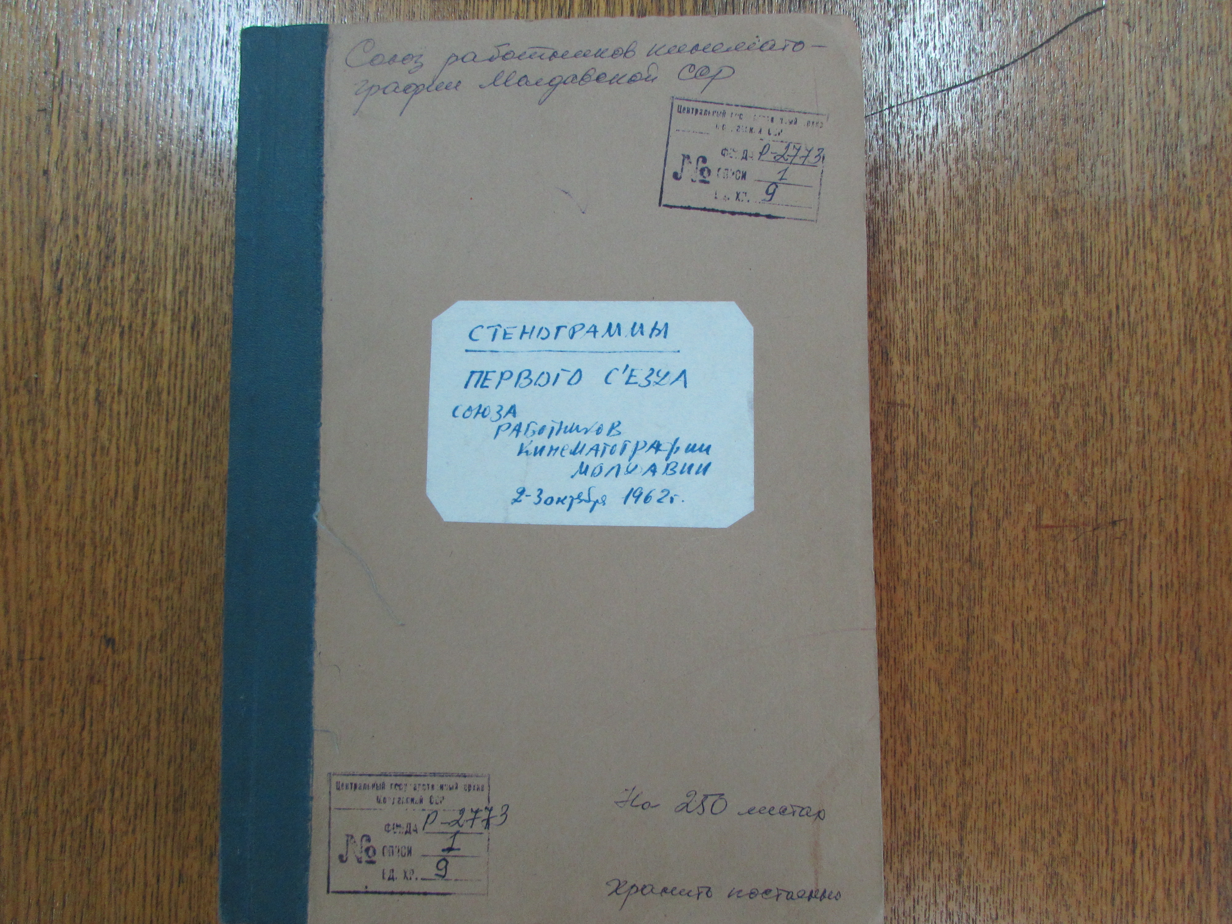 Cover of the AOSPRM file on the First Congress of the MUC (2-3 October 1962)