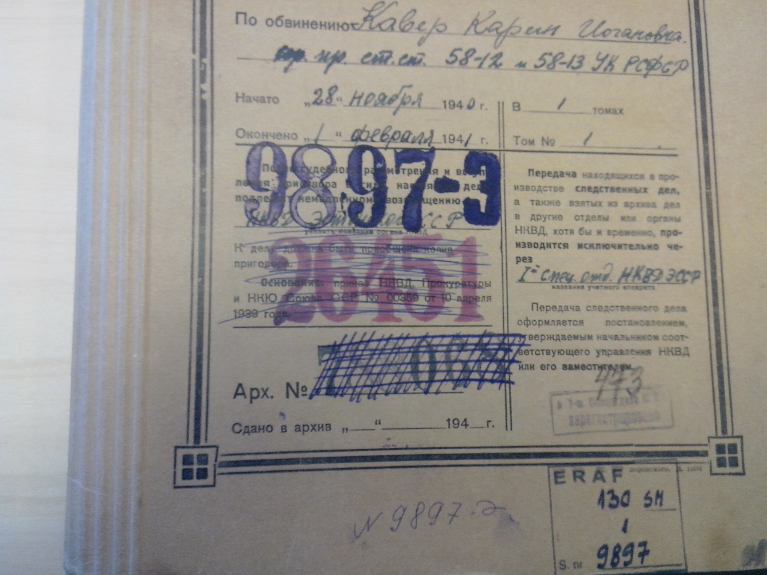 A typical cover of a case file from the collection.