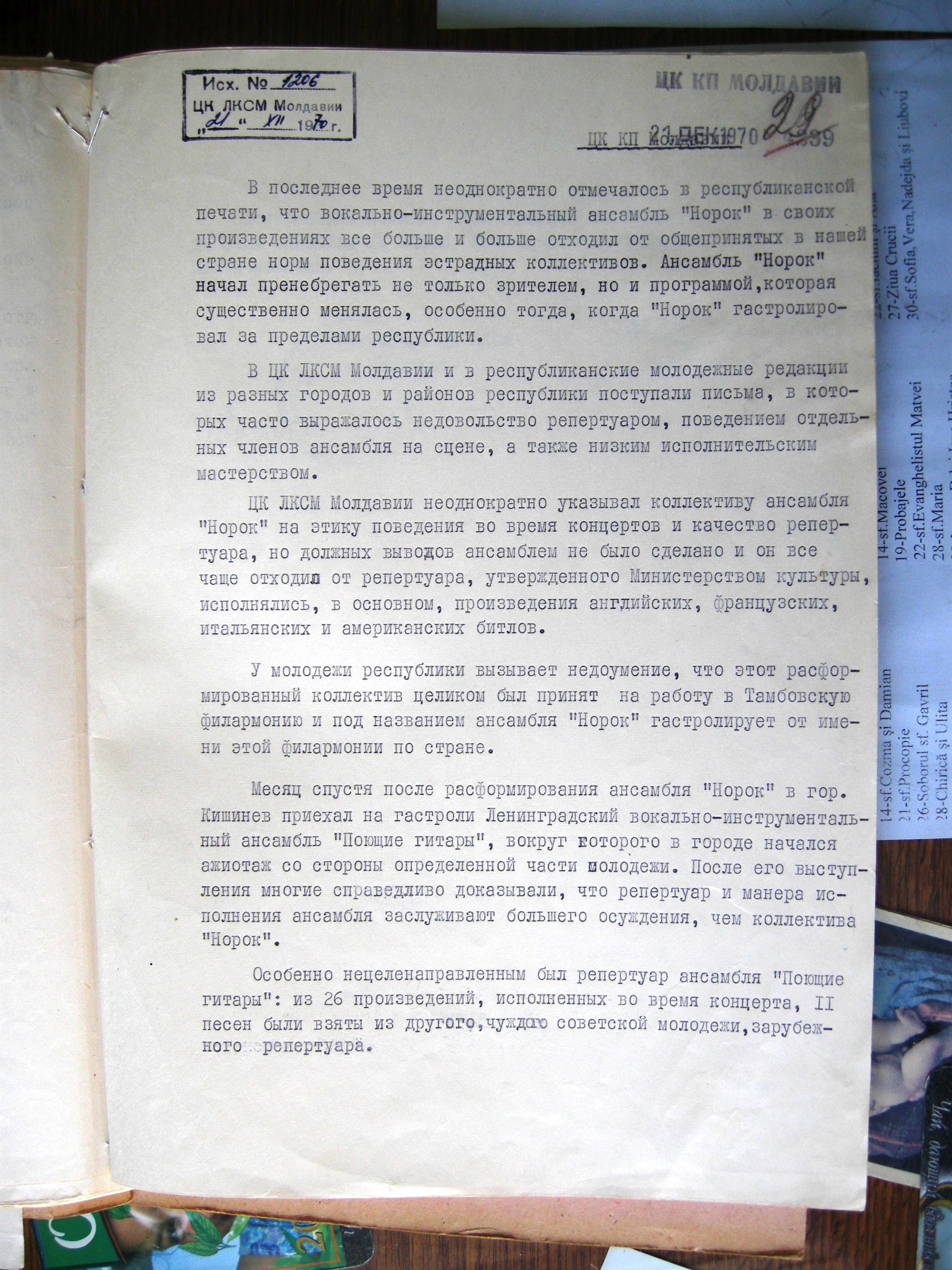 First page pf Petru Lucinschi's letter to the Central Committee  of the CPM. 11 December 1970
