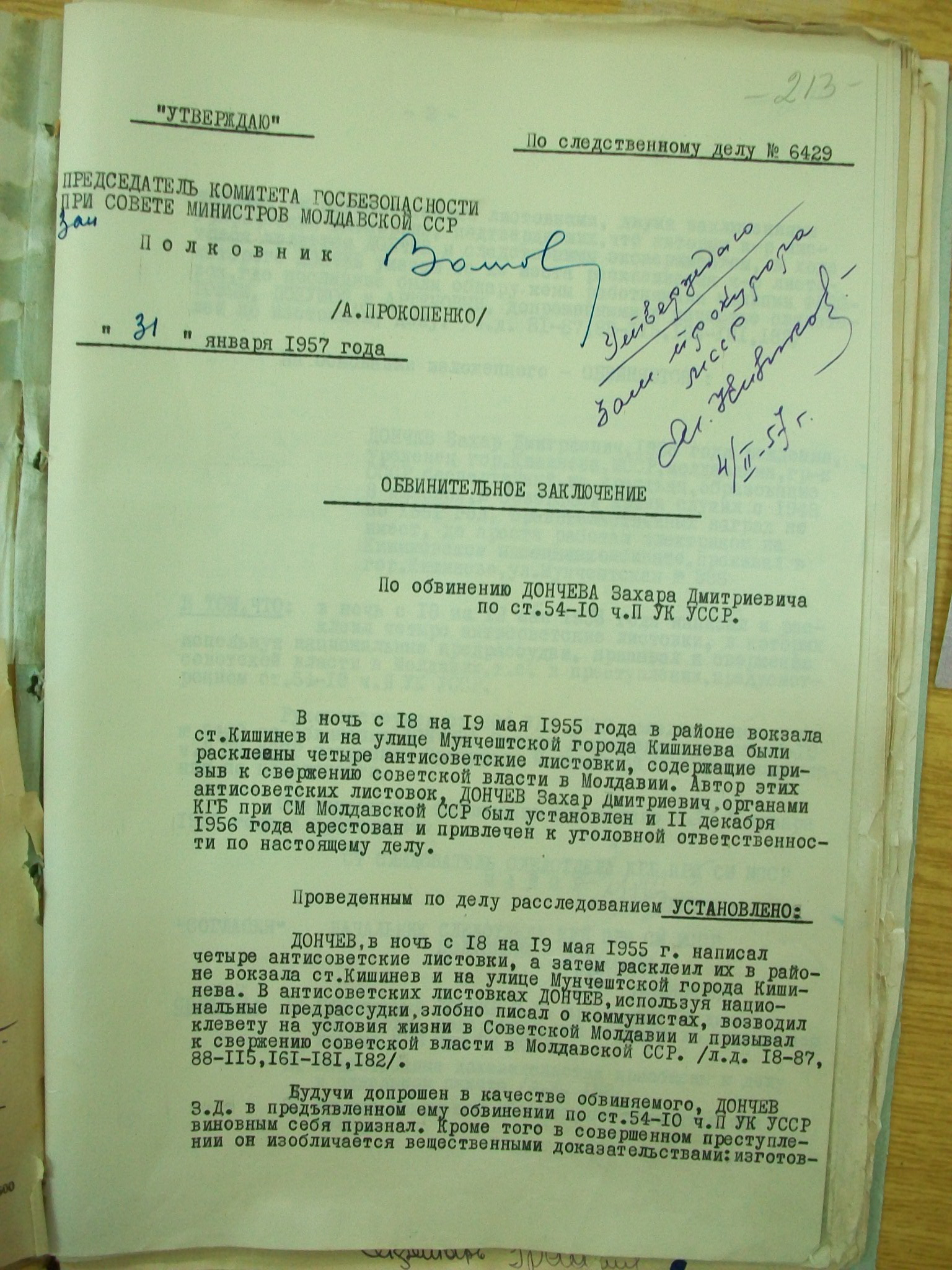 First Page of the official accusatory act concerning the case of Zaharia Doncev