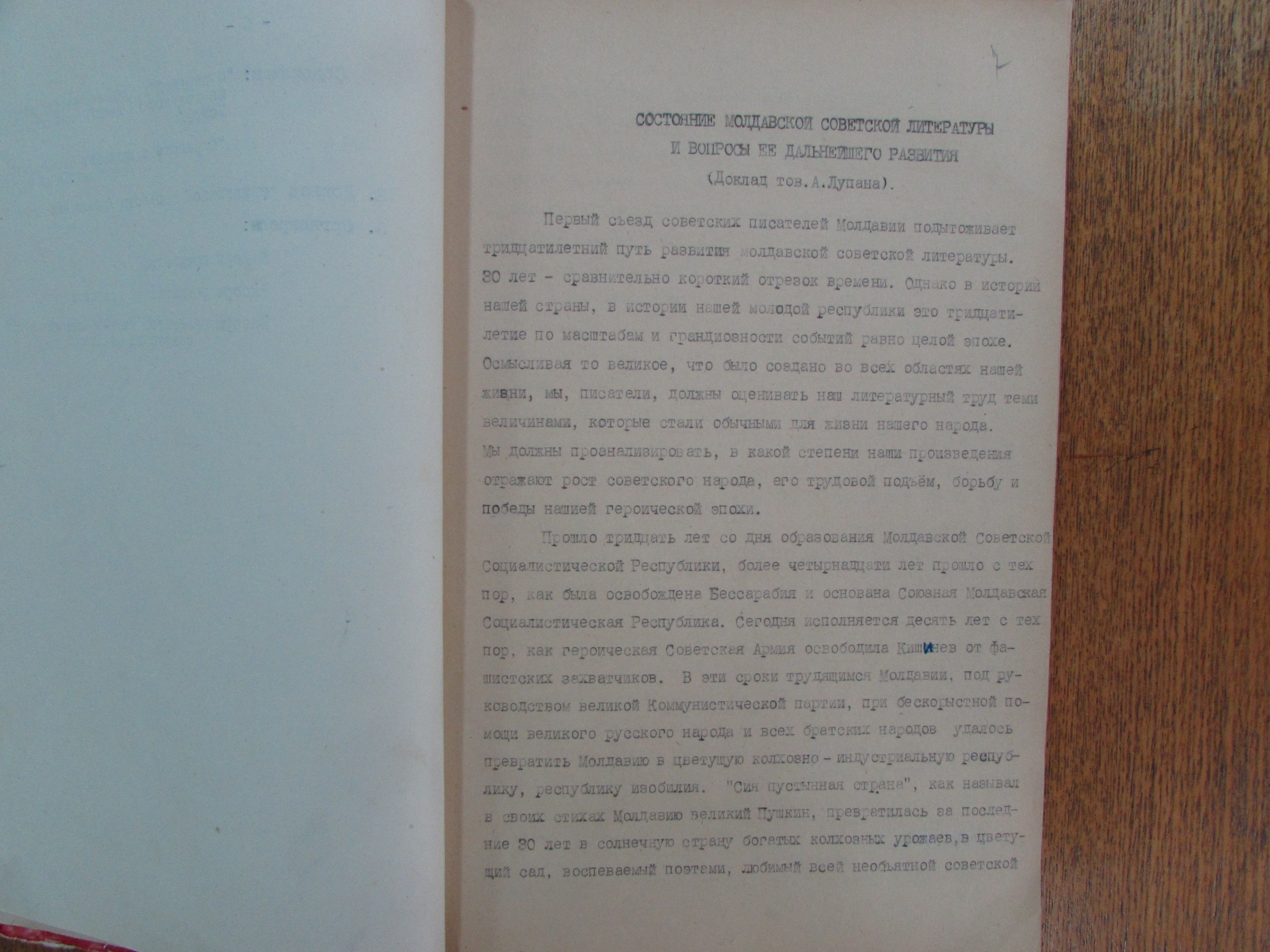 First page of Andrei Lupan's report at the First Congress of Moldavian Writers (1954)