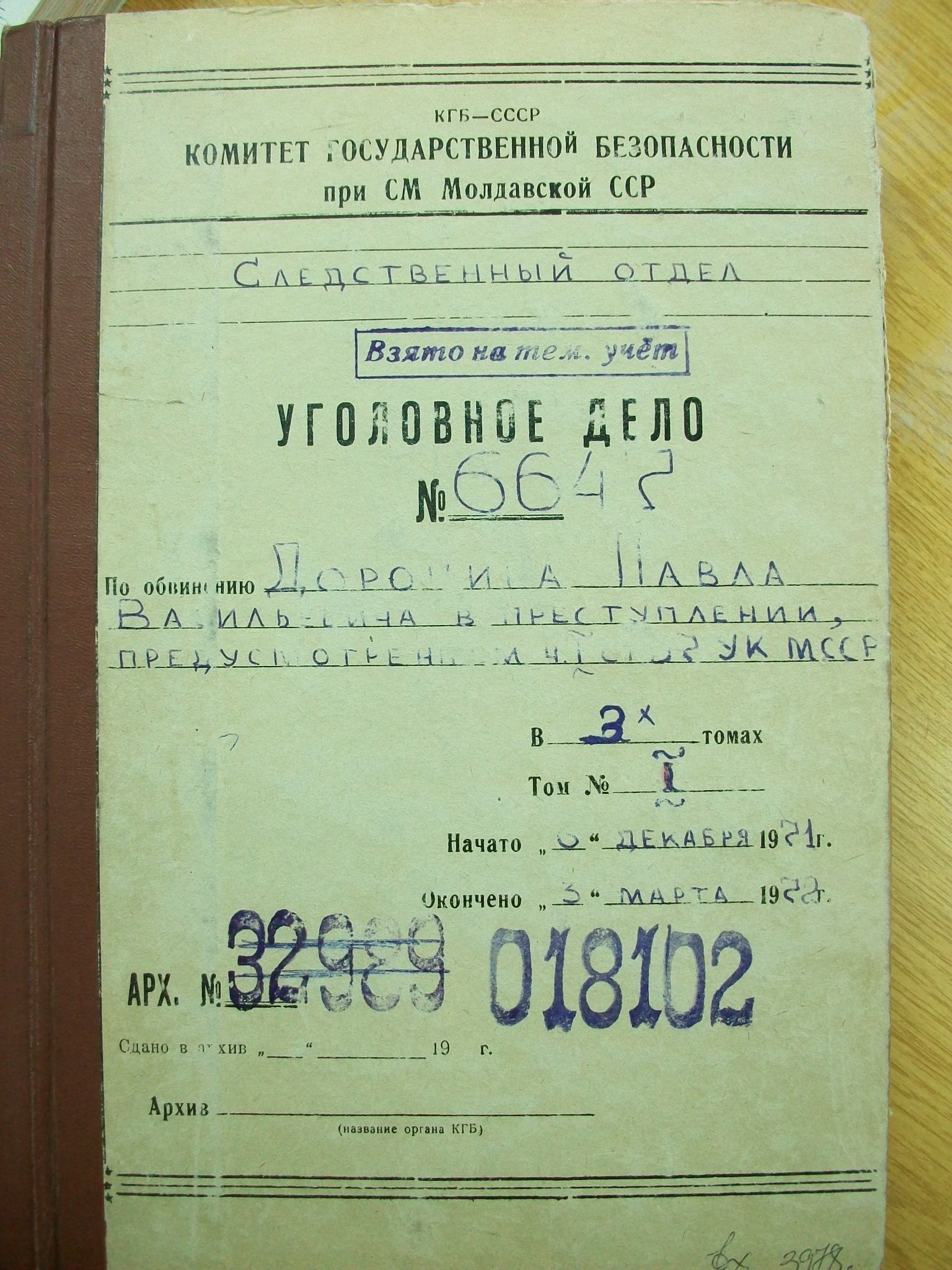 Front cover of the first volume of Pavel Doronin's KGB file, 1971