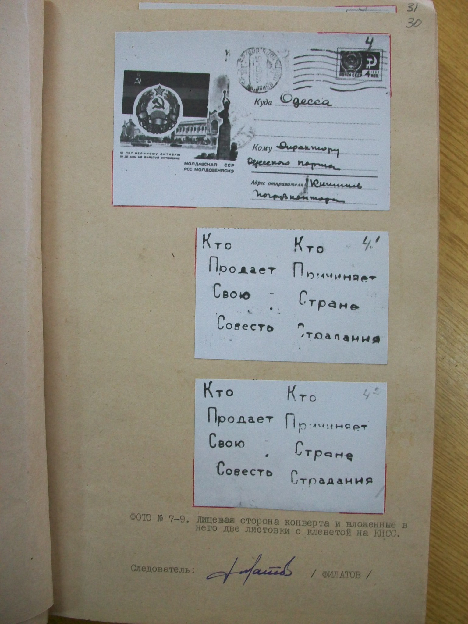 Anti-Soviet acrostic written by Pavel Doronin. 1967