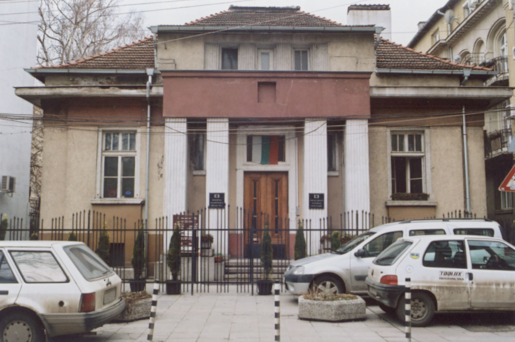 Bulgarian National Film Archive