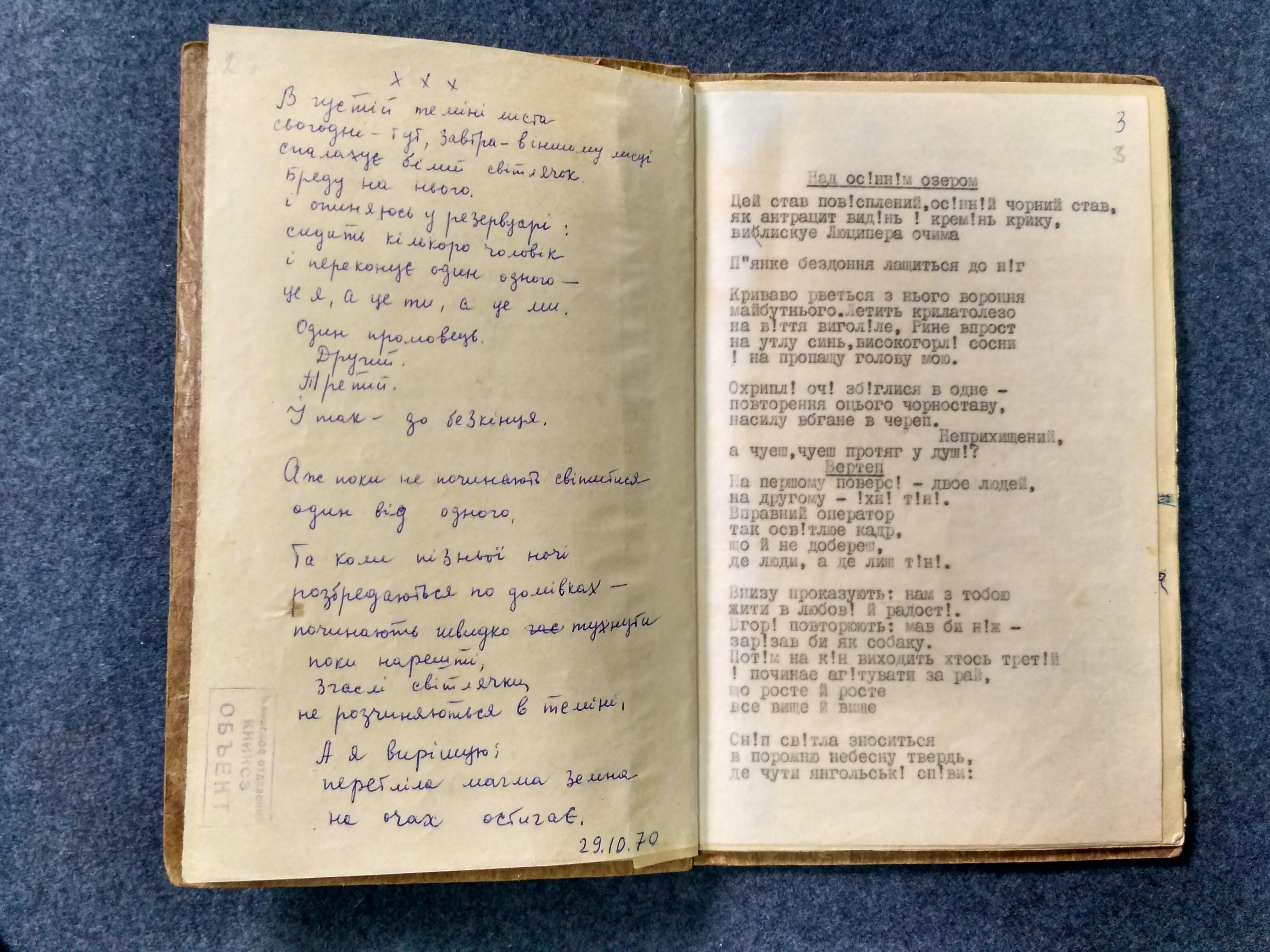 Stus, Vasyl. The Merry Cemetery (Veselyi Tsvyntar), 1970. Samizdat manuscript.